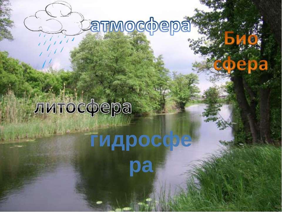 гидросфера