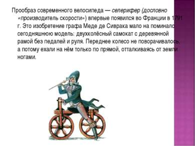 Прообраз современного велосипеда — селерифер (дословно «производитель скорост...