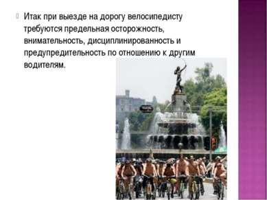Итак при выезде на дорогу велосипедисту требуются предельная осторожность, вн...