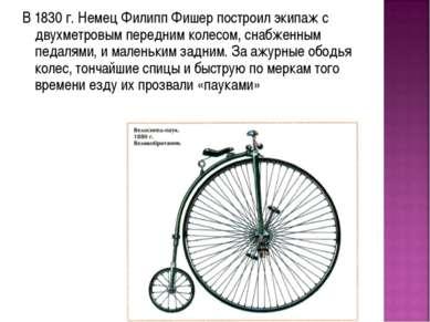 В 1830 г. Немец Филипп Фишер построил экипаж с двухметровым передним колесом,...