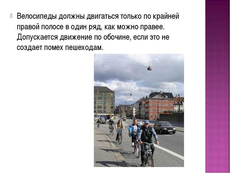 Велосипеды должны двигаться только по крайней правой полосе в один ряд, как м...