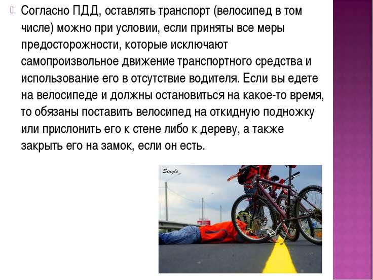 Согласно ПДД, оставлять транспорт (велосипед в том числе) можно при условии, ...