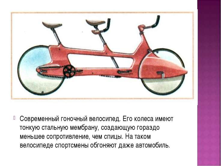 Современный гоночный велосипед. Его колеса имеют тонкую стальную мембрану, со...