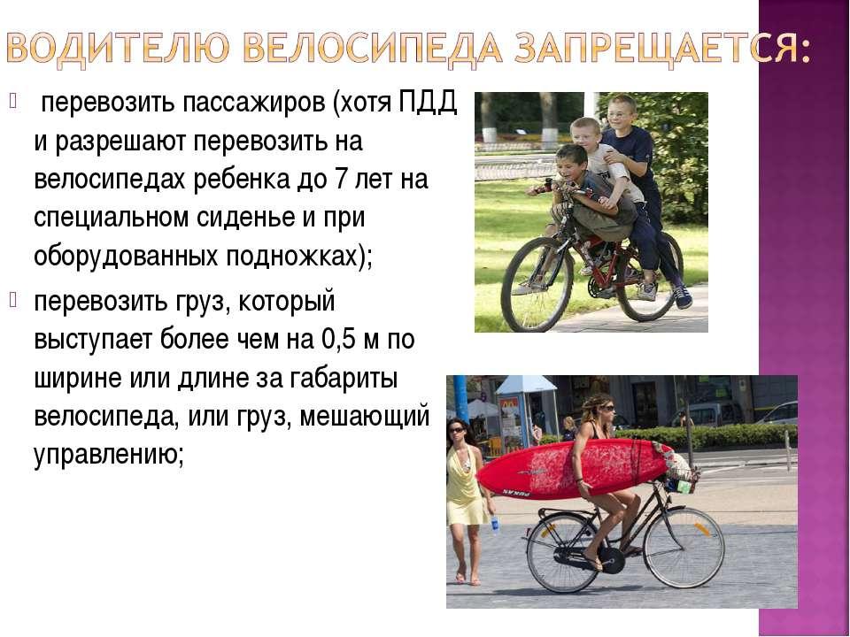 перевозить пассажиров (хотя ПДД и разрешают перевозить на велосипедах ребенка...