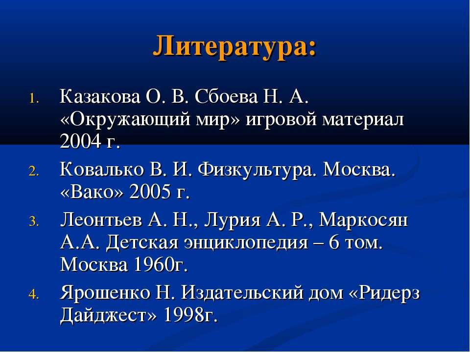 Литература: Казакова О. В. Сбоева Н. А. «Окружающий мир» игровой материал 200...