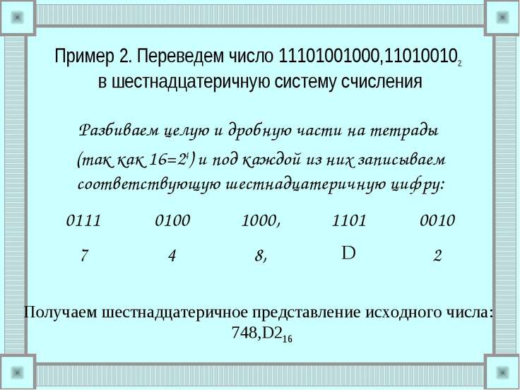 Пример 2. Переведем число 11101001000,110100102 в шестнадцатеричную систему с...