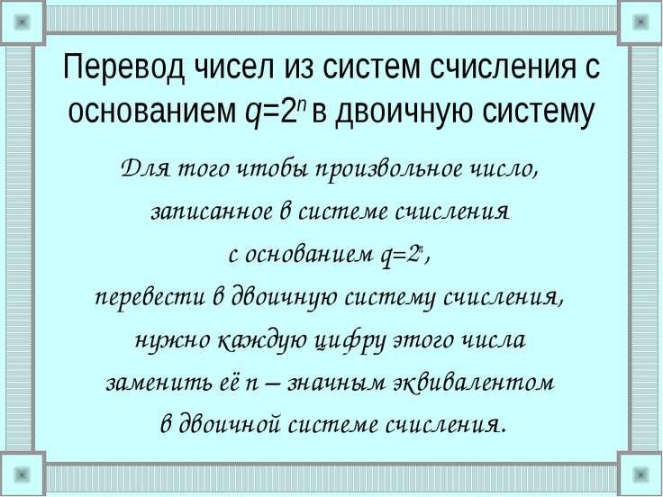 Перевод чисел из систем счисления с основанием q=2n в двоичную систему Для то...