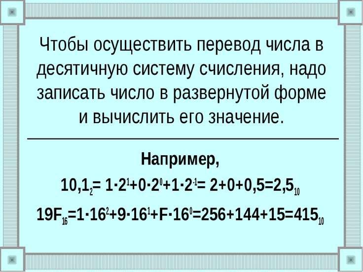 Чтобы осуществить перевод числа в десятичную систему счисления, надо записать...