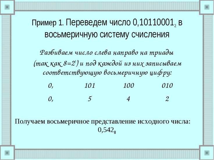 Пример 1. Переведем число 0,101100012 в восьмеричную систему счисления Разбив...