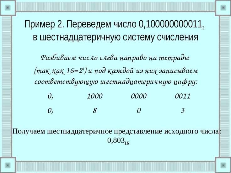 Пример 2. Переведем число 0,1000000000112 в шестнадцатеричную систему счислен...