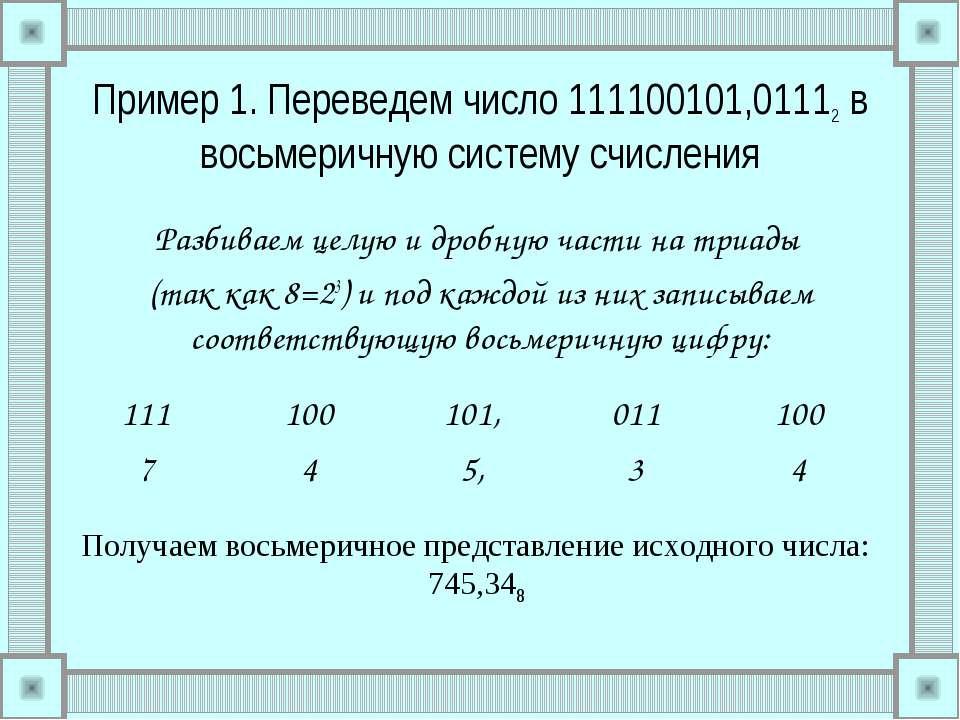 Пример 1. Переведем число 111100101,01112 в восьмеричную систему счисления Ра...