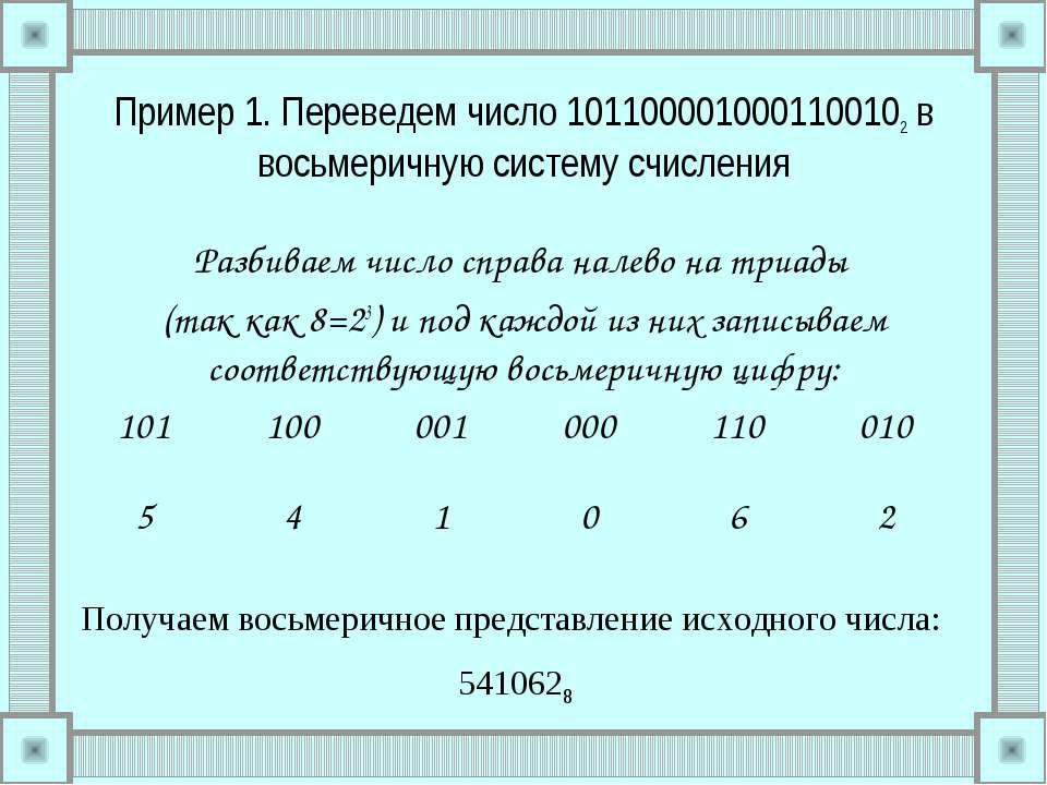 Пример 1. Переведем число 1011000010001100102 в восьмеричную систему счислени...