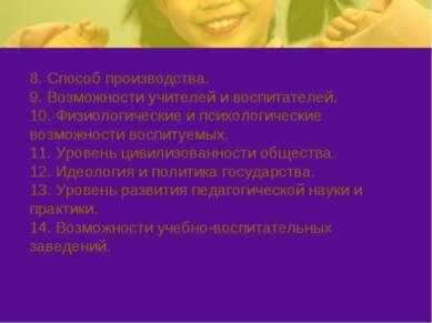 8. Способ производства. 9. Возможности учителей и воспитателей. 10. Физиологи...