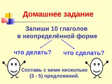 Домашнее задание Запиши 10 глаголов в неопределённой форме что делать? что сд...