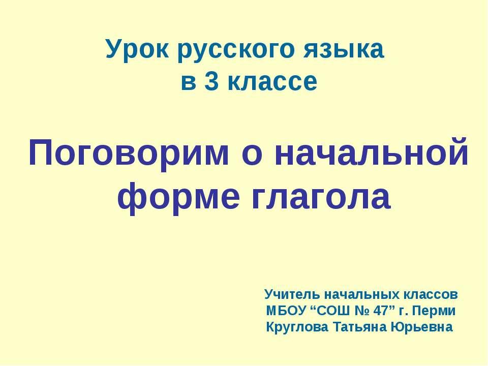 Урок русского языка в 3 классе Поговорим о начальной форме глагола Учитель на...