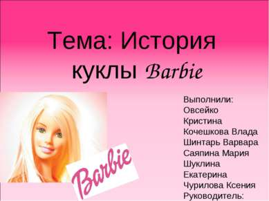 Тема: История куклы Barbie Выполнили: Овсейко Кристина Кочешкова Влада Шинтар...