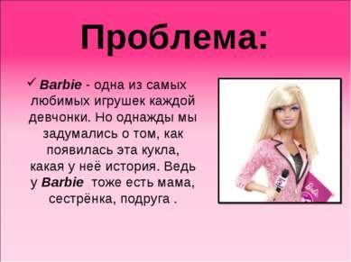 Проблема: Barbie - одна из самых любимых игрушек каждой девчонки. Но однажды ...