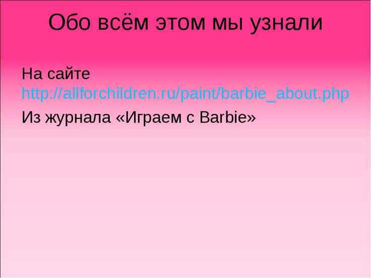 Обо всём этом мы узнали На сайте http://allforchildren.ru/paint/barbie_about....