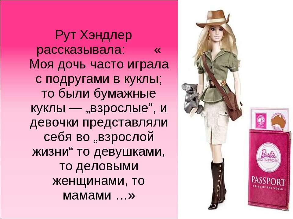 Рут Хэндлер рассказывала: « Моя дочь часто играла с подругами в куклы; то был...
