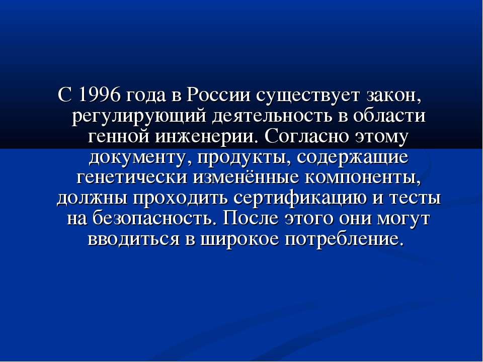 С 1996 года в России существует закон, регулирующий деятельность в области ге...