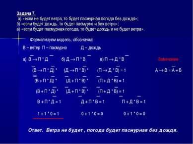 Задача 7. а) «если не будет ветра, то будет пасмурная погода без дождя»; б) «...
