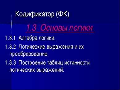 Кодификатор (ФК) 1.3 Основы логики 1.3.1 Алгебра логики. 1.3.2 Логические выр...