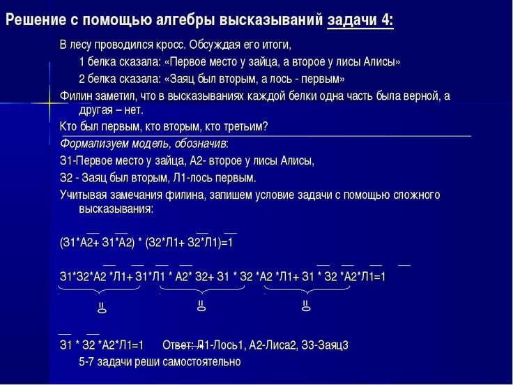 Решение с помощью алгебры высказываний задачи 4: В лесу проводился кросс. Обс...