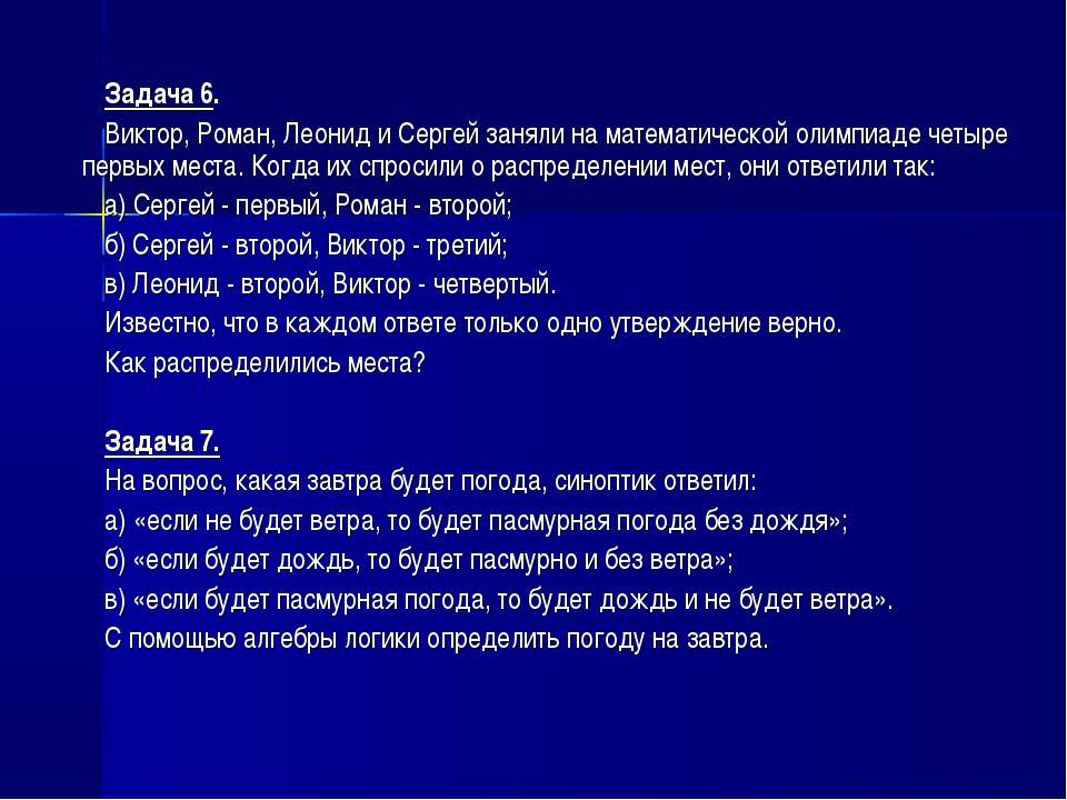 Задача 6. Виктор, Роман, Леонид и Сергей заняли на математической олимпиаде ч...