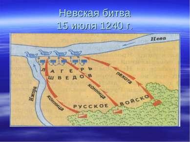 Невская битва 15 июля 1240 г.