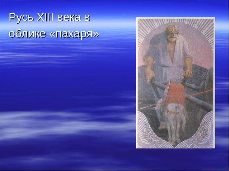 Русь XIII века в облике «пахаря»