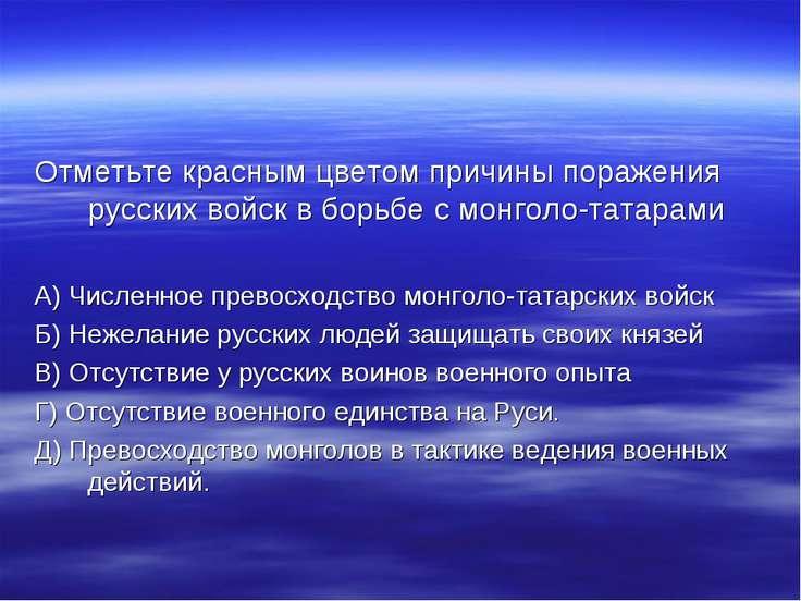 Отметьте красным цветом причины поражения русских войск в борьбе с монголо-та...