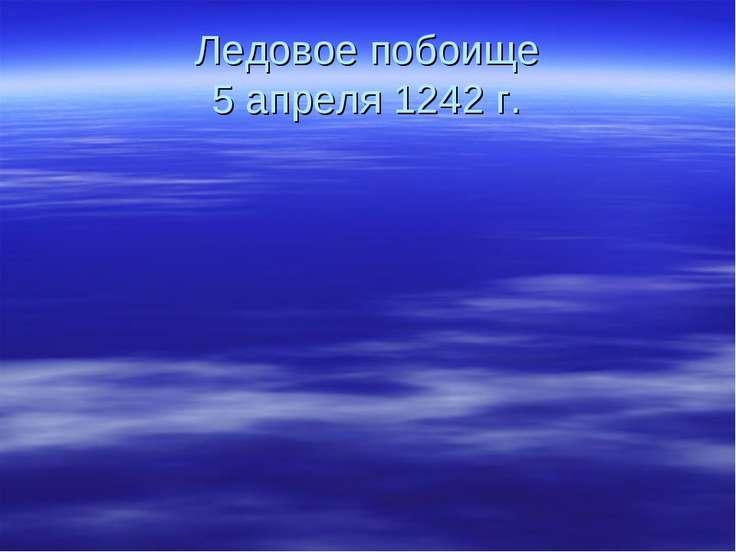 Ледовое побоище 5 апреля 1242 г.