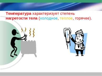 Температура характеризует степень нагретости тела (холодное, теплое, горячее).
