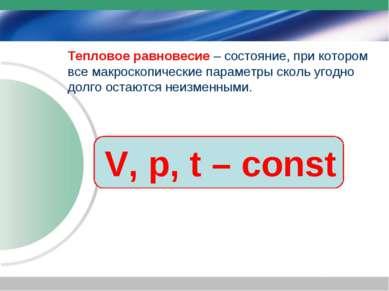 Тепловое равновесие – состояние, при котором все макроскопические параметры с...