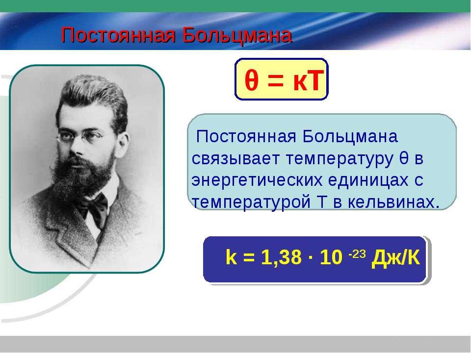 Постоянная Больцмана связывает температуру θ в энергетических единицах с темп...