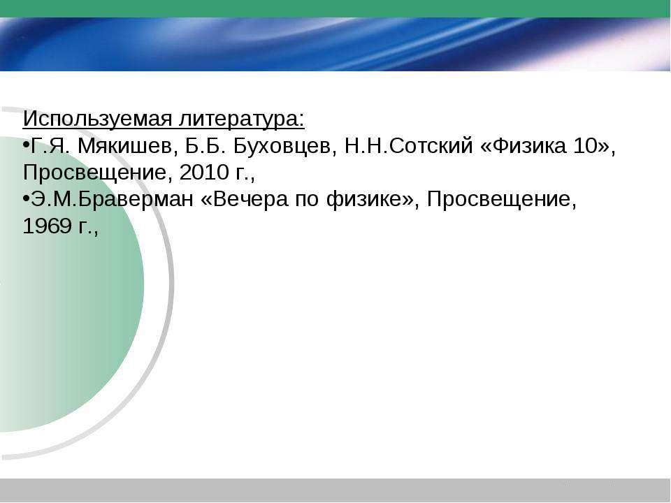 Используемая литература: Г.Я. Мякишев, Б.Б. Буховцев, Н.Н.Сотский «Физика 10»...