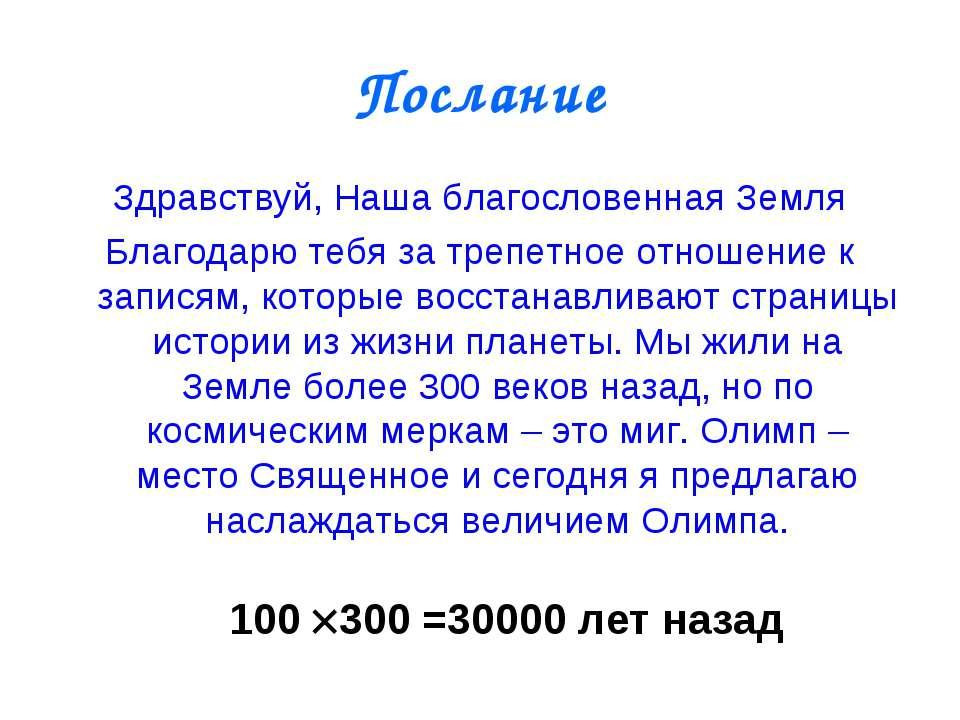 Послание 100 300 =30000 лет назад Здравствуй, Наша благословенная Земля Благо...