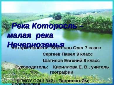 Река Которосль – малая река Нечерноземья Авторы проекта: Коротков Олег 7 клас...