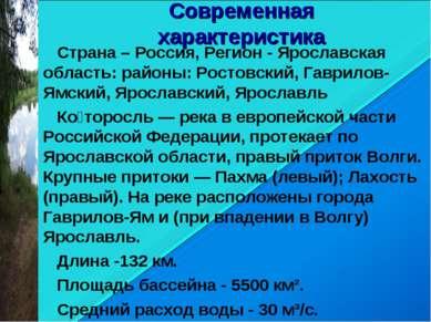 Современная характеристика Страна – Россия, Регион - Ярославская область: рай...
