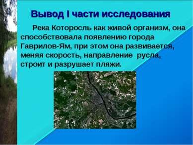 Вывод I части исследования Река Которосль как живой организм, она способствов...