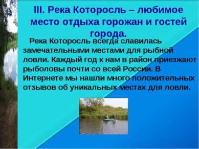 III. Река Которосль – любимое место отдыха горожан и гостей города. Река Кото...