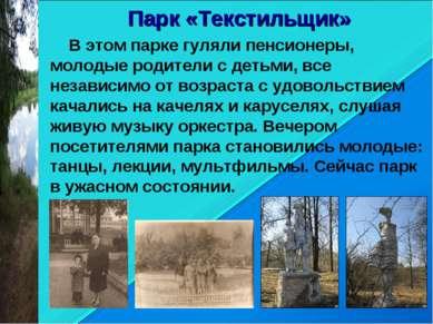 Парк «Текстильщик» В этом парке гуляли пенсионеры, молодые родители с детьми...