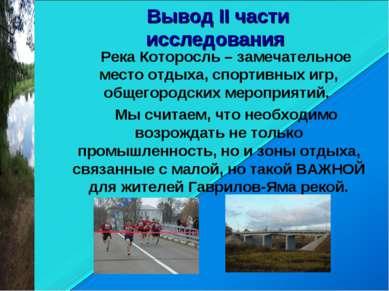 Вывод II части исследования Река Которосль – замечательное место отдыха, спор...