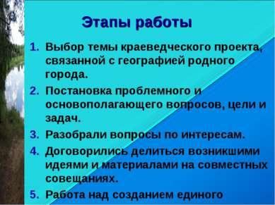 Этапы работы Выбор темы краеведческого проекта, связанной с географией родног...
