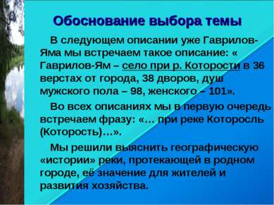 Обоснование выбора темы В следующем описании уже Гаврилов-Яма мы встречаем та...