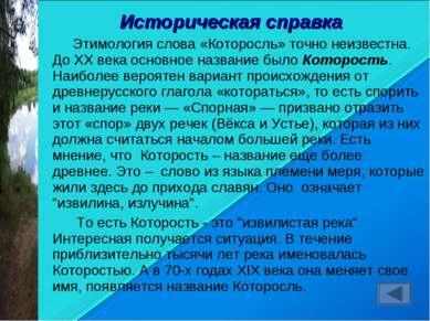 Историческая справка Этимология слова «Которосль» точно неизвестна. До XX век...
