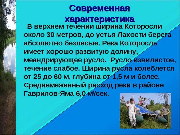 Современная характеристика В верхнем течении ширина Которосли около 30 метров...