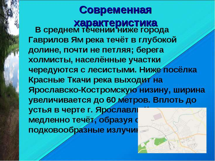 Современная характеристика В среднем течении ниже города Гаврилов Ям река теч...