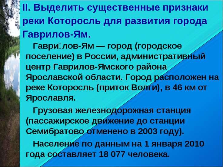 II. Выделить существенные признаки реки Которосль для развития города Гаврило...