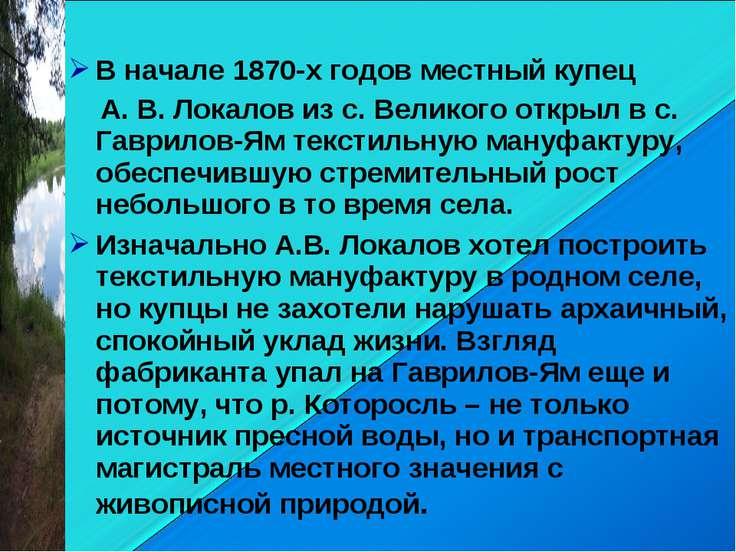 В начале 1870-х годов местный купец А. В. Локалов из с. Великого открыл в с. ...